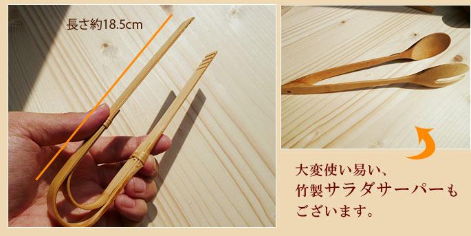 キッチン雑貨 和雑貨調理器具 竹製トング(18.5cm):説明4(サイズ)