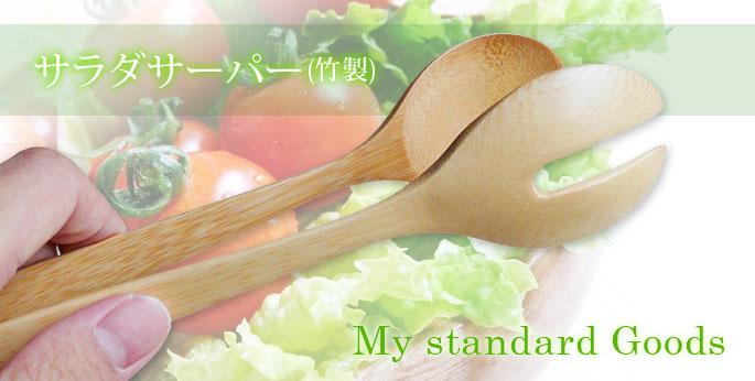 【和雑貨調理器具(竹製)】【廃盤】竹製サラダサーパー:説明1