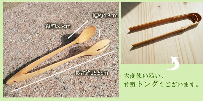 キッチン雑貨 和雑貨調理器具 竹製サラダサーパー :説明4(サイズ)
