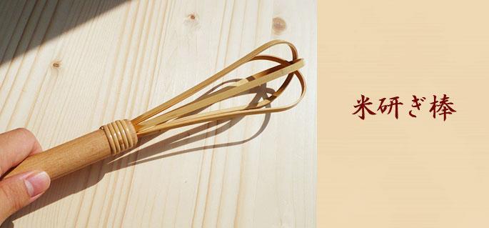 【和雑貨調理器具(竹製)】米研ぎ棒 国産 日本製 竹 混ぜ棒 マドラー:説明1
