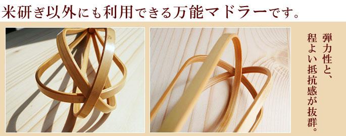 キッチン雑貨 和雑貨調理器具 米研ぎ棒:説明2