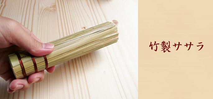 【和雑貨調理器具(竹製)】ササラ 竹製 国産 日本製 はけ 魚の血合い取り:説明1