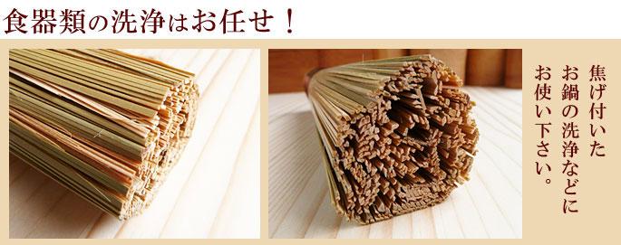 キッチン雑貨 和雑貨調理器具 竹製ササラ:説明2