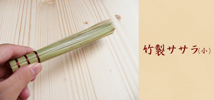 【和雑貨調理器具(竹製)】ササラ(小)竹製 国産 日本製 はけ 魚の血合い取り:説明1