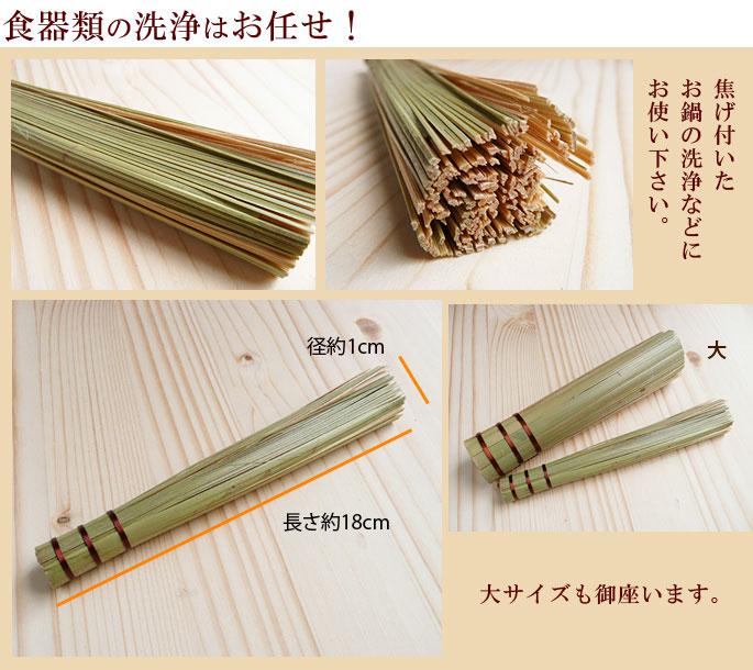 キッチン雑貨 和雑貨調理器具 竹製ササラ(小):説明2