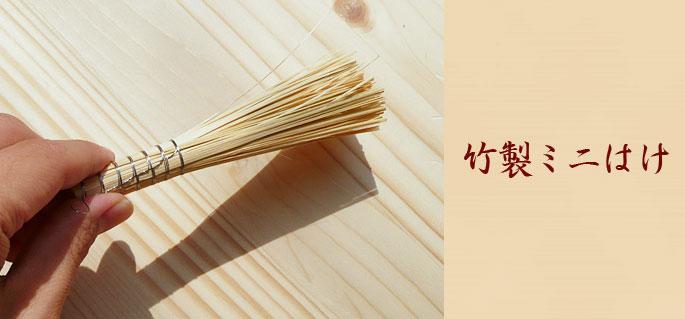 【和雑貨調理器具(竹製)】竹製ミニはけ:説明1