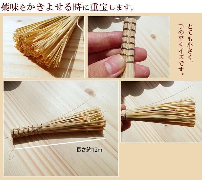キッチン雑貨 和雑貨調理器具 竹製ミニはけ:説明2