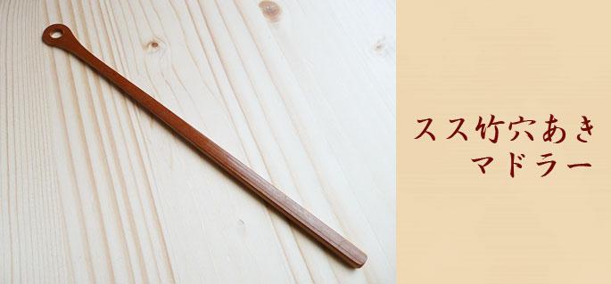 【和雑貨調理器具(竹製)】スス竹穴あきマドラー:説明1