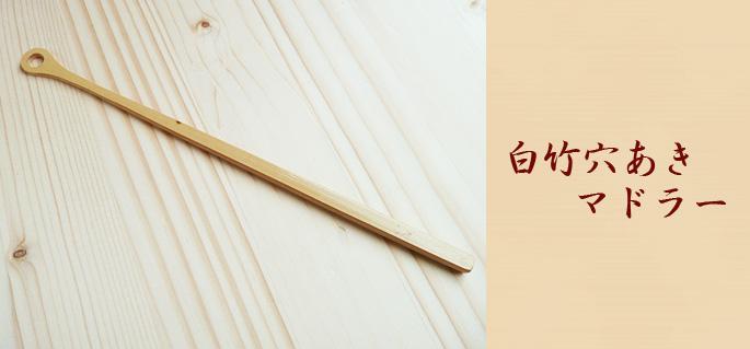 【和雑貨調理器具(竹製)】白竹穴あきマドラー:説明1