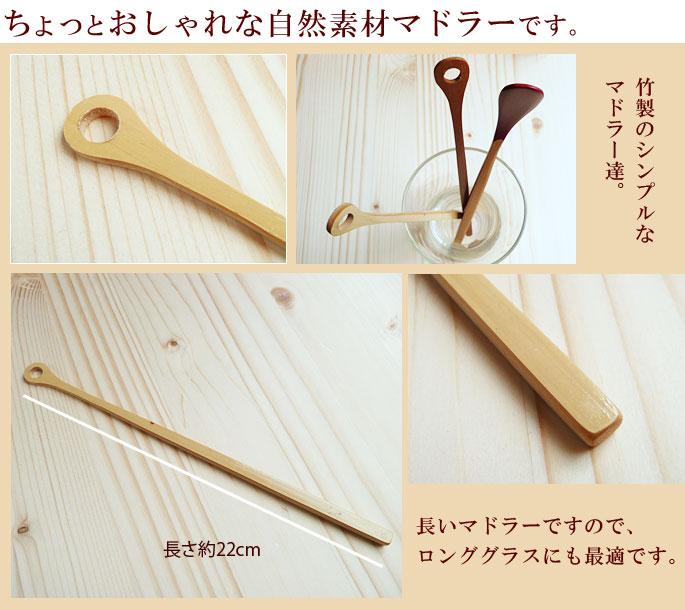キッチン雑貨 和雑貨調理器具 白竹穴あきマドラー:説明2