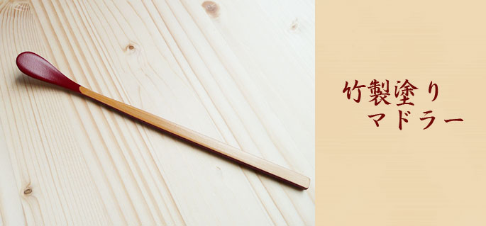 【和雑貨調理器具(竹製)】竹製塗りマドラー/ロンググラスに最適(長さ約22.5cm):説明1