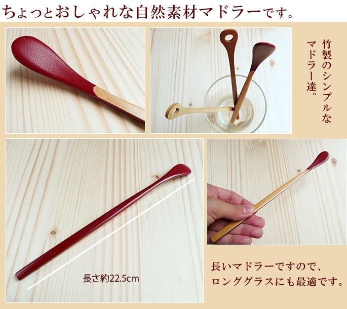 キッチン雑貨 和雑貨調理器具 竹製塗りマドラー :説明2
