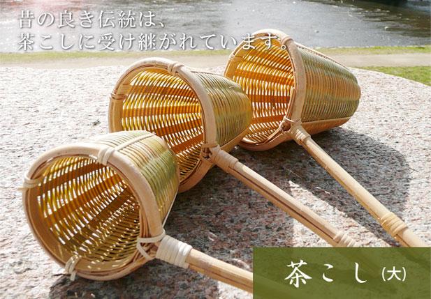 【和雑貨調理器具(竹製)】竹製茶こし(大):説明1