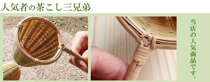 キッチン雑貨 和雑貨調理器具 竹製茶こし(大):説明3(サイズ等)