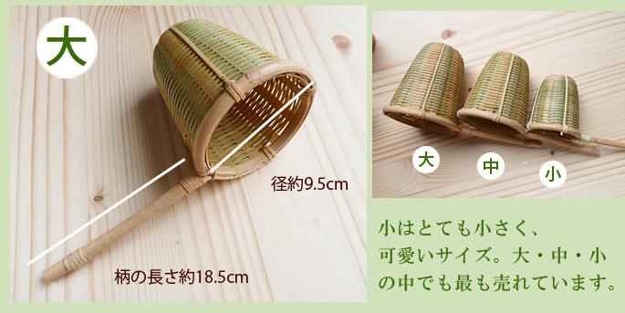 キッチン雑貨 和雑貨調理器具 竹製茶こし(大):説明4(サイズ等)