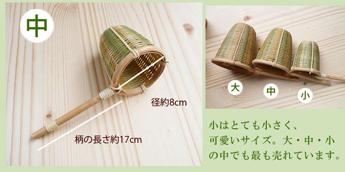 キッチン雑貨 和雑貨調理器具 竹製茶こし(中):説明4(サイズ等)