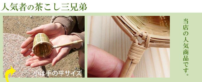 キッチン雑貨 和雑貨調理器具 竹製茶こし(小):説明3