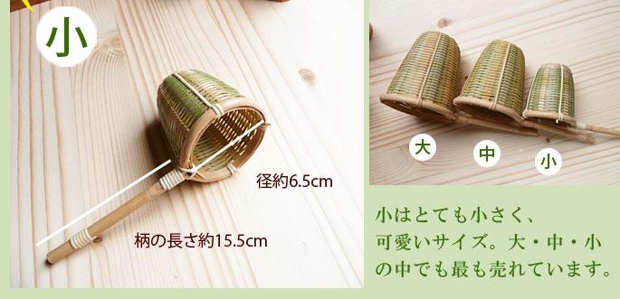 キッチン雑貨 和雑貨調理器具 竹製茶こし(小):説明4(サイズ等)
