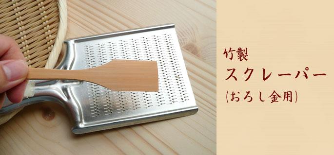 【和雑貨調理器具(竹製)】竹製スクレーパー おろし金用 薬味はけ ワサビや生姜のおろし金にどうぞ:説明1