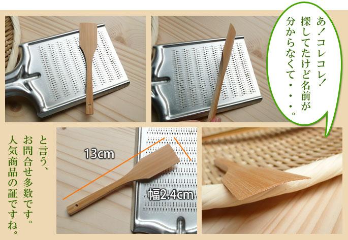 竹製スクレーパー おろし金用:説明2