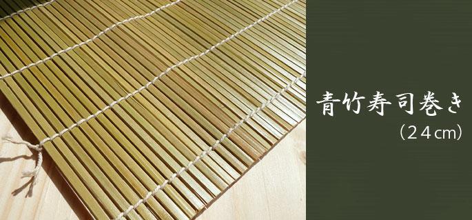 【竹製すし巻】青竹寿司巻き(24�)/寿司/伊達巻/手巻き寿司:説明1