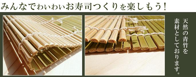 キッチン雑貨 竹製すし巻 青竹寿司巻き(24�):説明2