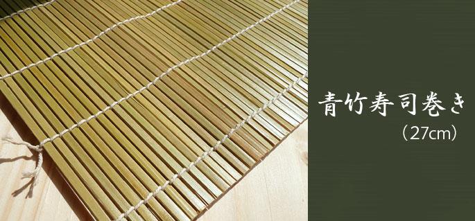 【竹製すし巻】青竹寿司巻き(27�)/伊達巻/手巻き寿司/巻き簾 太巻き :説明1
