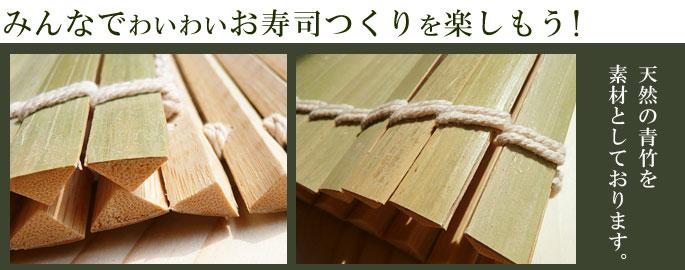 キッチン雑貨 竹製すし巻 青竹寿司巻き(27�):説明2