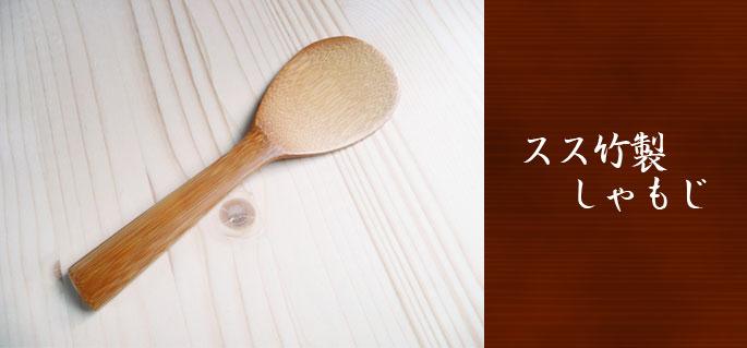 【竹製しゃもじ/へら】 日本製 国産 スス竹丸型しゃもじ(23cm)【料理・へら/杓子】/87A-8624:説明1