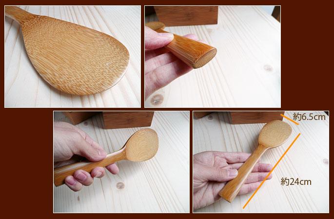 和の調理器具(竹製しゃもじ)スス竹製しゃもじ:説明2
