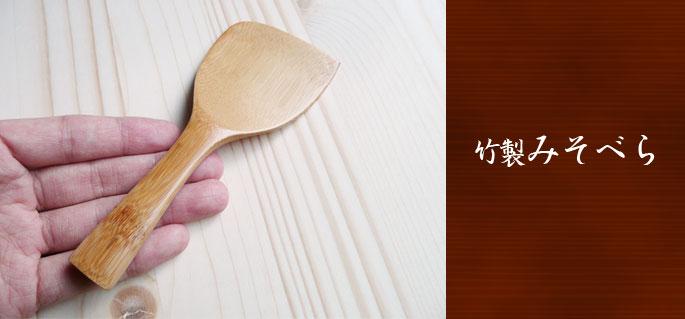 【竹製しゃもじ/へら】 日本製 国産 竹製みそべら/ミニへら/小さいへら/スス竹/約14cm×5.7cm/87B-8622:説明1