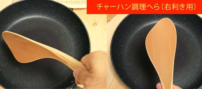 【竹製しゃもじ/へら】チャーハン調理へら国産/炒飯/焼き飯/しゃもじ/へら/竹/右利き用):説明1