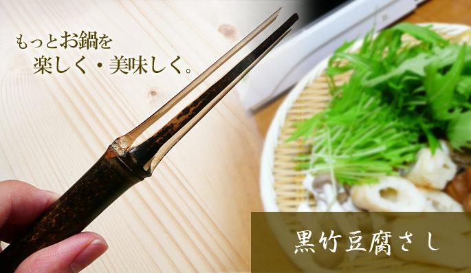 【竹製お鍋セット】国産日本製 黒竹豆腐さし/お鍋/豆腐すくい/湯豆腐/料理:説明1