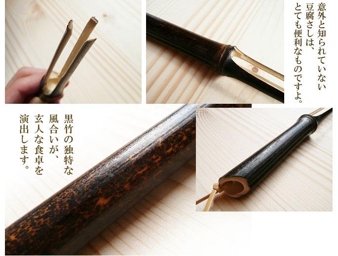 和のキッチン雑貨(竹製お鍋セット)黒竹豆腐さし:説明2