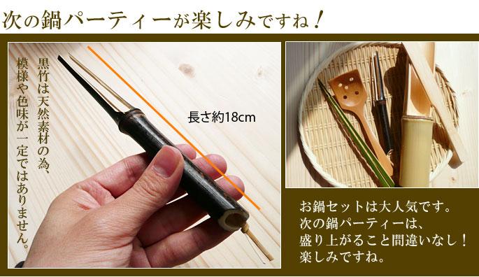 和のキッチン雑貨(竹製お鍋セット)黒竹豆腐さし:説明3(サイズ等)