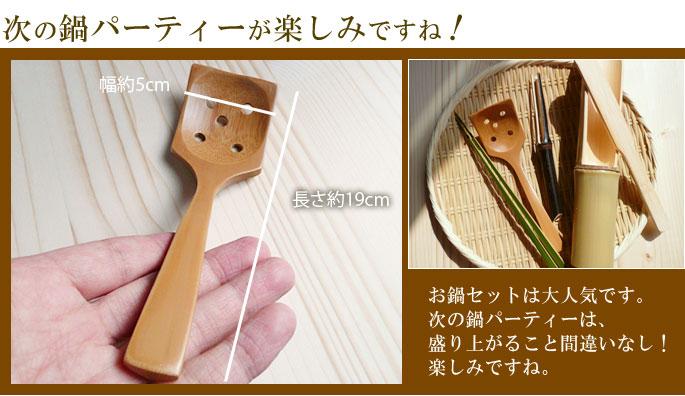 和のキッチン雑貨(竹製お鍋セット)豆腐すくい:説明3(サイズ等)