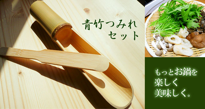 【竹製お鍋セット】青竹つみれセット:説明1