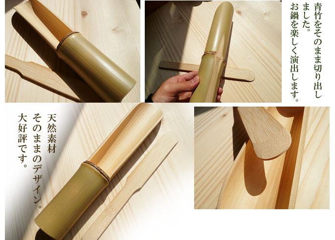 和のキッチン雑貨(竹製お鍋セット)青竹つみれセット:説明2