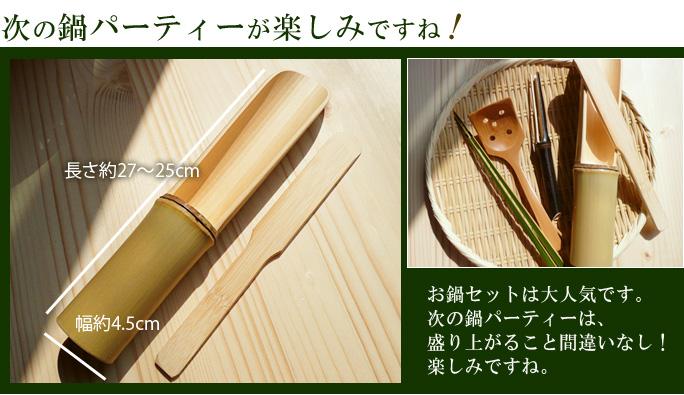 和のキッチン雑貨(竹製お鍋セット)青竹つみれセット:説明3(サイズ等)