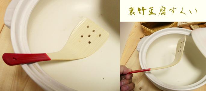 【竹製お鍋セット】裏竹豆腐すくい/お鍋にピッタリ!:説明1