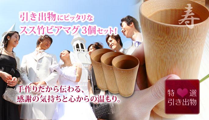 【結婚式・引き出物・内祝】結婚式の引き出物 「スス竹ビアマグ」3個セット詰め合わせ:説明1
