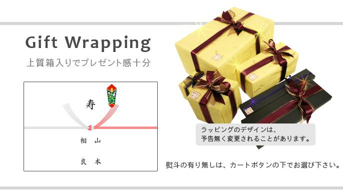 結婚式の引き出物(ビアマグ) ギフトラッピングと熨斗(のし)