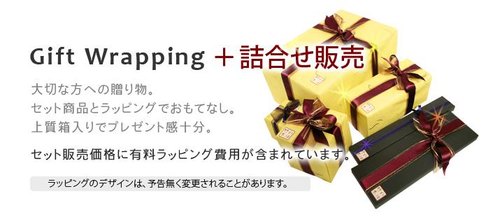 贈り物、プレゼント用にラッピング包装付き。