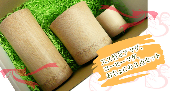【詰合せ・プレゼント・ギフト】ギフト/プレゼント用詰合せにスス竹ビアマグ、コーヒーマグ、おちょこの3点セット!:説明1
