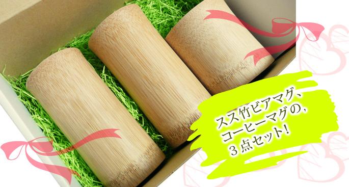【詰合せ・プレゼント・ギフト】プレゼント用/ギフト詰合せにスス竹ビアマグ2個、コーヒーマグ1個のセット販売:説明1