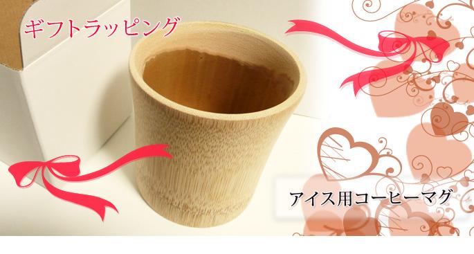 【詰合せ・プレゼント・ギフト】ギフト/プレゼントにアイス用コーヒーマグ販売/プレゼントラッピング包装有り:説明1