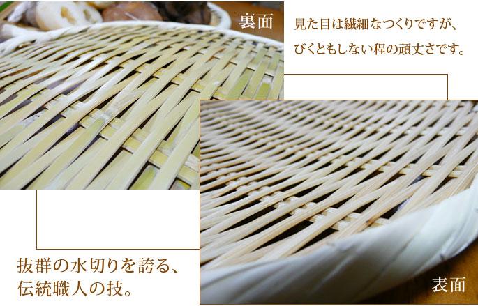 キッチン雑貨 昔の竹ざる 平たい竹盆ざる:説明2