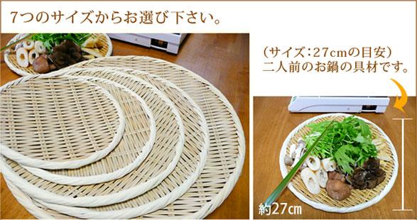 キッチン雑貨 昔の竹ざる 平たい竹盆ざる:説明3