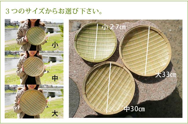 キッチン雑貨 昔の竹ざる 青竹盆ざる:説明3
