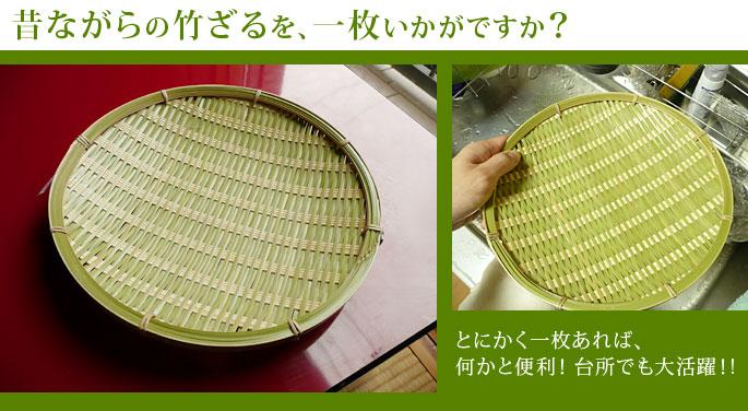 キッチン雑貨 昔の竹ざる 青竹盆ざる:説明4